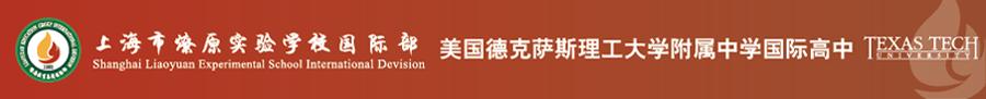 上海燎原实验学校美国高中课程