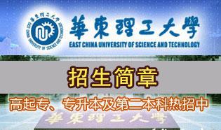 华东理工网络学院2015年热招