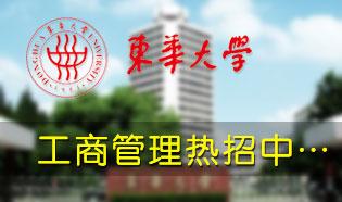 东华大学网院2015年热招