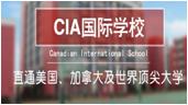 CIA国际学校