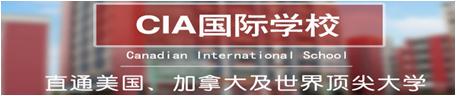 CIA加拿大国际学校
