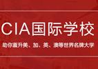 上海CIA加拿大国际学校