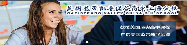 美国蓝带凯普诺谷高中上海分校
